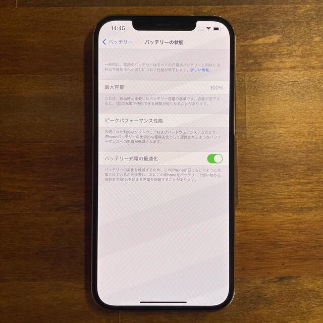 Apple(アップル)のiphone12 pro max 256GB ゴールド simロック解除 スマホ/家電/カメラのスマートフォン/携帯電話(スマートフォン本体)の商品写真