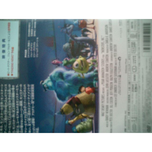 ディズニー・PIXAR。モンスターズ・インク。本編92分・販売品・DVD エンタメ/ホビーのDVD/ブルーレイ(キッズ/ファミリー)の商品写真