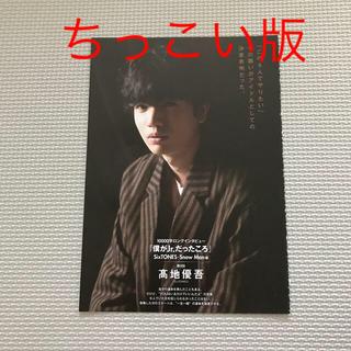 Johnny's - ちっこい版◆髙地優吾◆10000字インタビュー