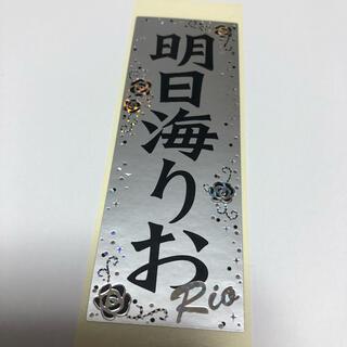 明日海りお 千社札 シルバー(印刷物)