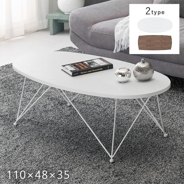 スタイリッシュ デザイン テーブル 机 楕円 110×48cm/ホワイト インテリア/住まい/日用品の机/テーブル(ローテーブル)の商品写真