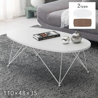 スタイリッシュ デザイン テーブル 机 楕円 110×48cm/ホワイト(ローテーブル)