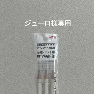 鉛筆(1セット)(鉛筆)