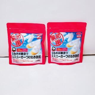 白さが際立つスニーカーつけおき洗剤100g × 2セット(洗剤/柔軟剤)