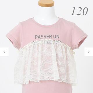 エニィファム(anyFAM)の新品 any FAM エニィファム キッズ 半袖ロゴTシャツ レース 120(Tシャツ/カットソー)