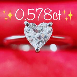 ★0.578ct★✨一粒ハートシェイプダイヤモンドプラチナリング指輪11号