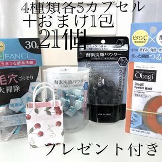 Obagi - 酵素洗顔パウダーFANCL.スイサイ.ブラック.オバジ他.合計21個お試し
