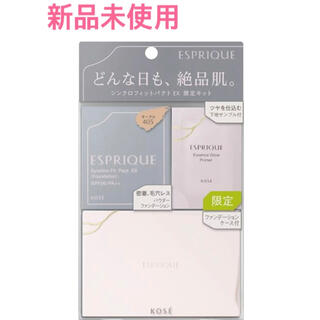 ESPRIQUE - エスプリーク シンクロフィットパクトEX 限定キット オークルOC-405
