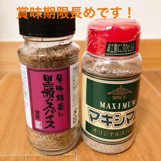 黒瀬のスパイス and    マキシム(調味料)