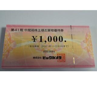 ビッグカメラ 株主優待券 300000円分(ショッピング)