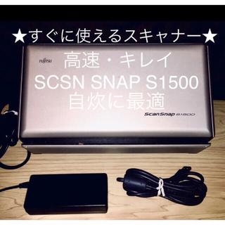 富士通 - ★ScanSnap S1500★ 内部状態良好 即使用可 ケーブル類&ソフト付♪