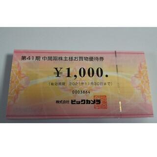 ビッグカメラ 株主優待券 75000円分(ショッピング)