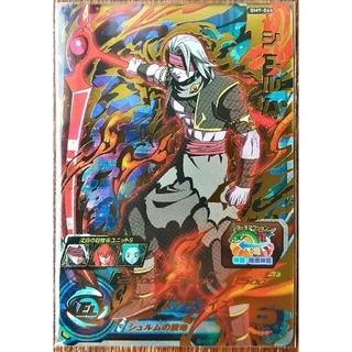 ドラゴンボール - BM9-066 シュルム スーパードラゴンボールヒーローズ SDBH ドラヒ