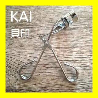 カイジルシ(貝印)のKAI 貝印 ビューラー アイラッシュカーラー 国産 日本製(ビューラー・カーラー)