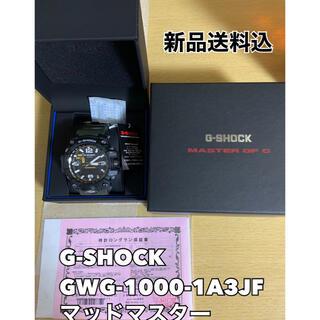 ジーショック(G-SHOCK)の【新品送料込】G-SHOCK GWG-1000-1A3JF マッドマスター(腕時計(アナログ))