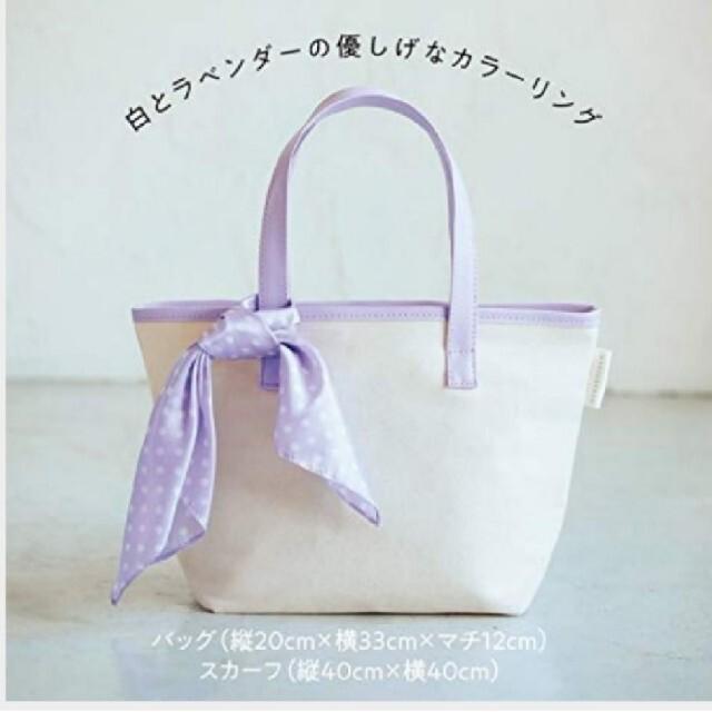 MERCURYDUO(マーキュリーデュオ)のMORE付録 マーキュリーデュオ ドット柄スカーフ付き春色トート レディースのバッグ(トートバッグ)の商品写真