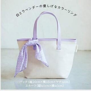 MERCURYDUO - MORE付録 マーキュリーデュオ ドット柄スカーフ付き春色トート