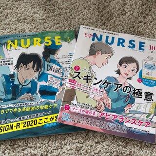 Expert Nurse (エキスパートナース) 2020年 10月号(専門誌)