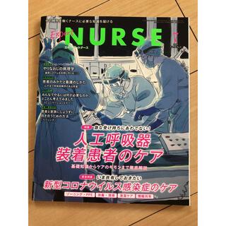 Expert Nurse (エキスパートナース) 2020年 07月号(専門誌)