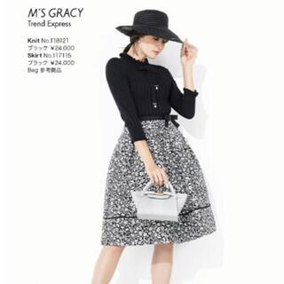 M'S GRACY - エムズグレイシー カタログ掲載 1番人気 スカート お色違い 42 ☆新品☆