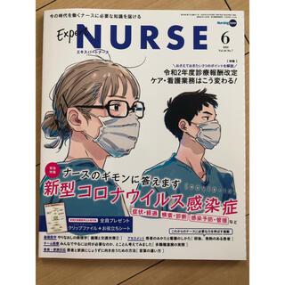 Expert Nurse (エキスパートナース) 2020年 06月号(専門誌)