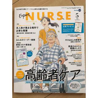 hiton様 専用エキスパートナース2020年 5月号、9月号(専門誌)