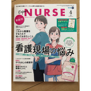 Expert Nurse (エキスパートナース) 2020年 04月号(専門誌)