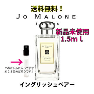 Jo Malone - JOMALONE ジョーマローン 香水 イングリッシュペアー1.5ml