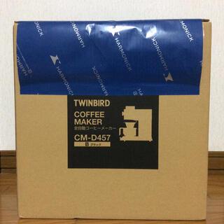 ツインバード(TWINBIRD)のツインバードコーヒーメーカー CM-D457 Black(コーヒーメーカー)