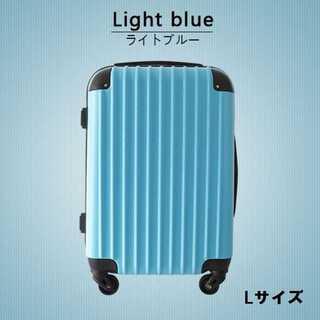 ライトブルー/Lサイズ/超軽量/スーツケース/キャリーバッグ■(旅行用品)