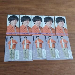 ジャニーズ(Johnny's)のSmileメッセージカード神宮寺勇太10枚(アイドルグッズ)