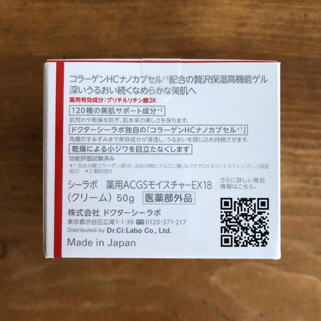 Dr.Ci Labo(ドクターシーラボ)のドクターシーラボ  薬用アクアコラーゲンゲルスーパーモイスチャーEX コスメ/美容のスキンケア/基礎化粧品(フェイスクリーム)の商品写真