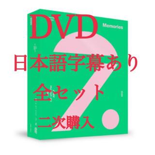 防弾少年団(BTS) - BTS Memories 2020  DVD 全セット