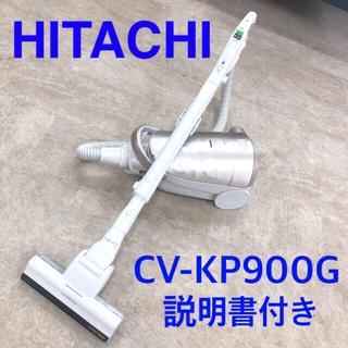 日立 - HITACHI 日立 紙パック式クリーナー 掃除機 CV-KP900G