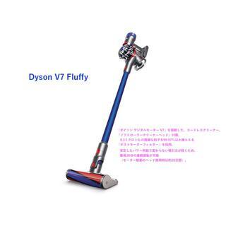 Dyson - 未開封:未使用です。 Dyson V7 Fluffy  掃除機