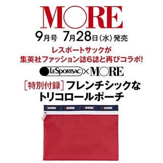 LeSportsac - MORE(モア) 9月号 付録 レスポ ポーチ