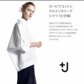 UNIQLO - 新品 スーピマコットンドルマンスリーブシャツ(7分袖)ユニクロ +J