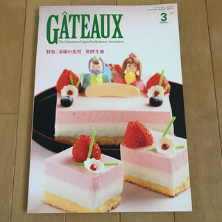 製菓専門誌 ガトー Gâteaux 2014年3月(専門誌)