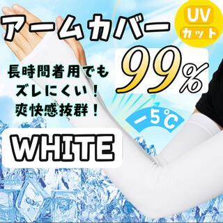 紫外線カット 冷感 アームカバー 日焼け防止 UPF50 男女兼用 UVカット