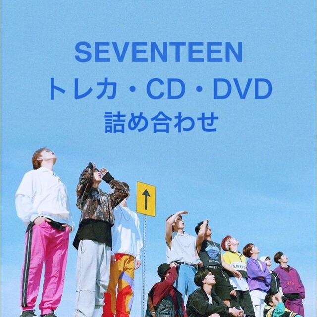 SEVENTEEN(セブンティーン)のSEVENTEEN トレカ CD DVD エンタメ/ホビーのCD(K-POP/アジア)の商品写真