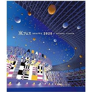 嵐 - アラフェス2020 at 国立競技場 Blu-ray通常版
