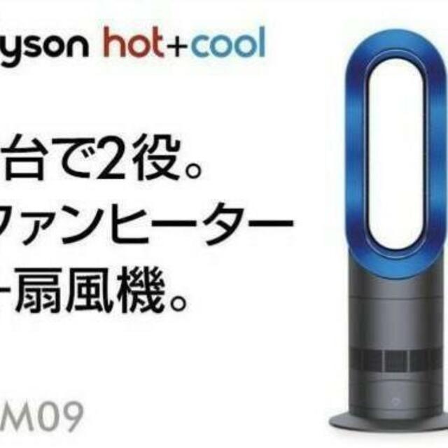 Dyson(ダイソン)の【新品未使用】Dyson ダイソン Hot Cool AM09 スマホ/家電/カメラの冷暖房/空調(扇風機)の商品写真