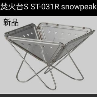 Snow Peak - 新品 スノーピーク 焚火台 S ST-031R キャンプ snow peak 焚