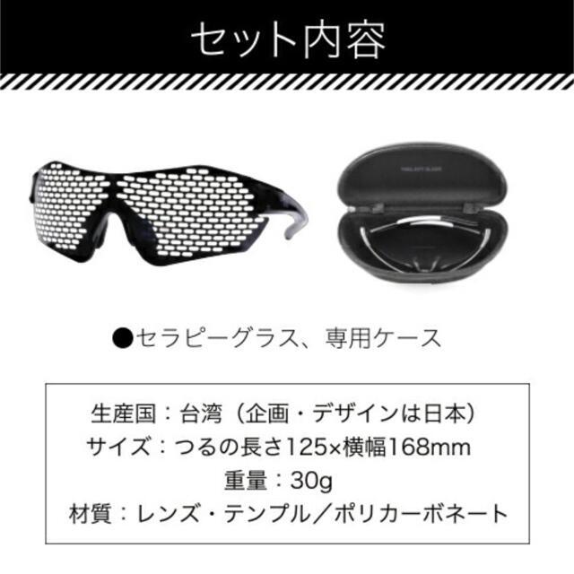 大人気 セラピーグラス 新品 レディースのファッション小物(サングラス/メガネ)の商品写真