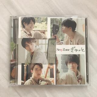 セクシー ゾーン(Sexy Zone)のぎゅっと(初回限定盤B)(ポップス/ロック(邦楽))