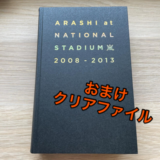 嵐 - 嵐 arashi at national stadium 国立 写真集 公式
