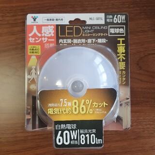 ヤマゼン(山善)の山善人感センサー搭載LEDミニシーリングライト ほぼ新品(天井照明)