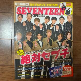 セブンティーン(SEVENTEEN)のSEVENTEEN 雑誌(アート/エンタメ)
