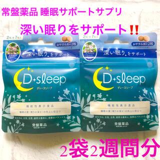 深い眠りをサポート‼️D sleep ディースリープ 14粒✖️2袋2週間分