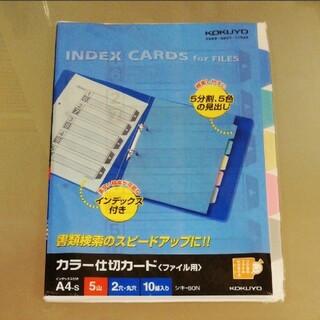コクヨ(コクヨ)のコクヨ カラー仕切カード(ファイル用) A4タテ 5山見出し シキ-60N(オフィス用品一般)